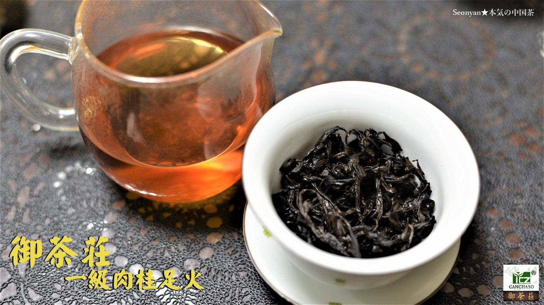 御茶荘の一級肉桂足火の表紙の画像