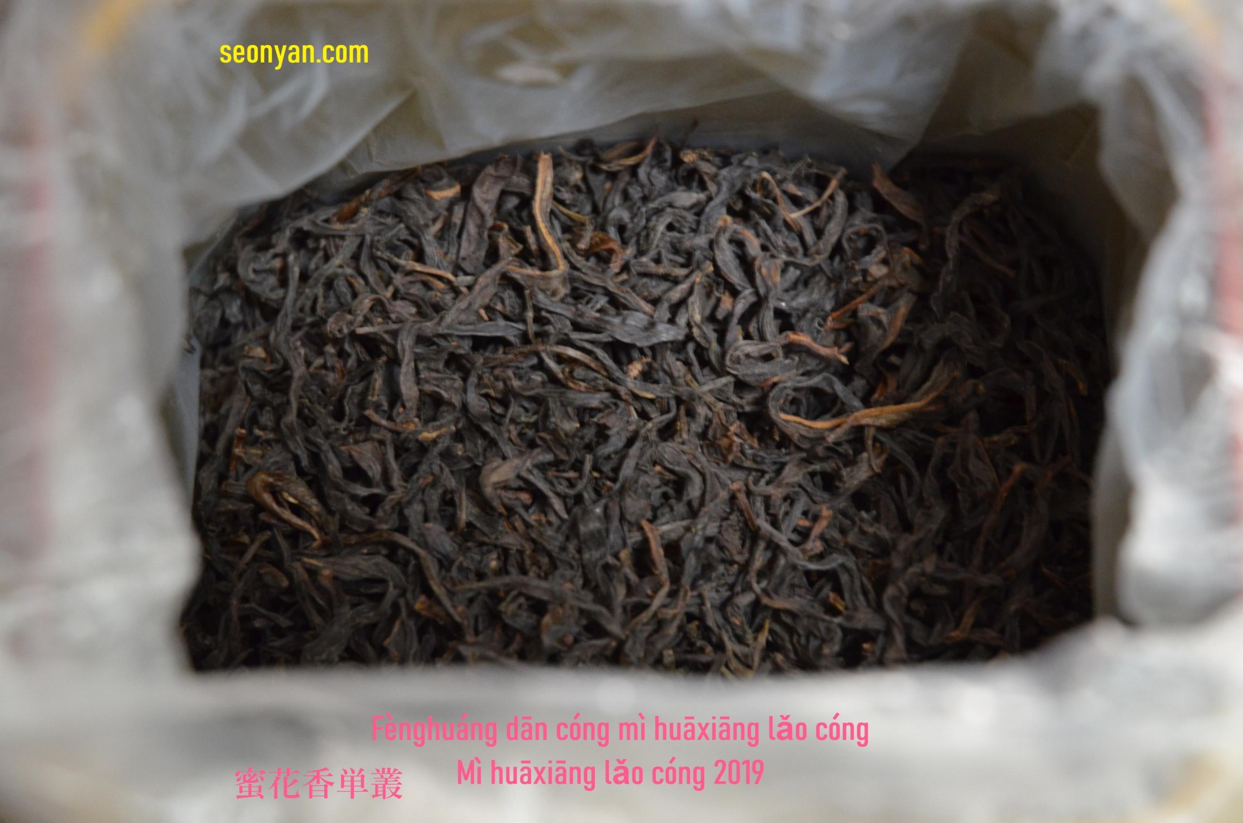 鳳凰単叢蜜花香茶葉