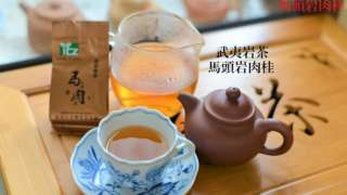 馬頭岩肉桂の観察  茶の記録(馬肉)中火・軽火 ( 御茶荘 )