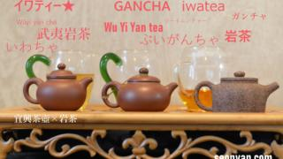武夷岩茶・岩茶