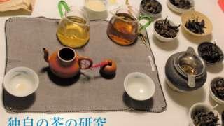 独自の茶の研究
