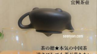 茶道具紹介/茶器