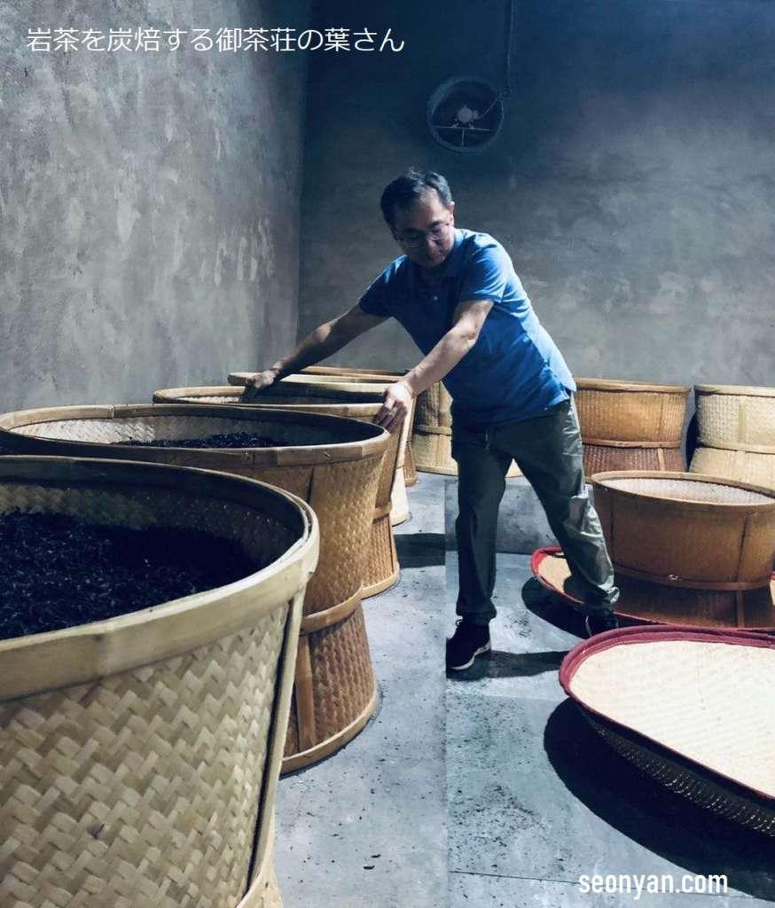 岩茶の焙煎する御茶荘の葉さん