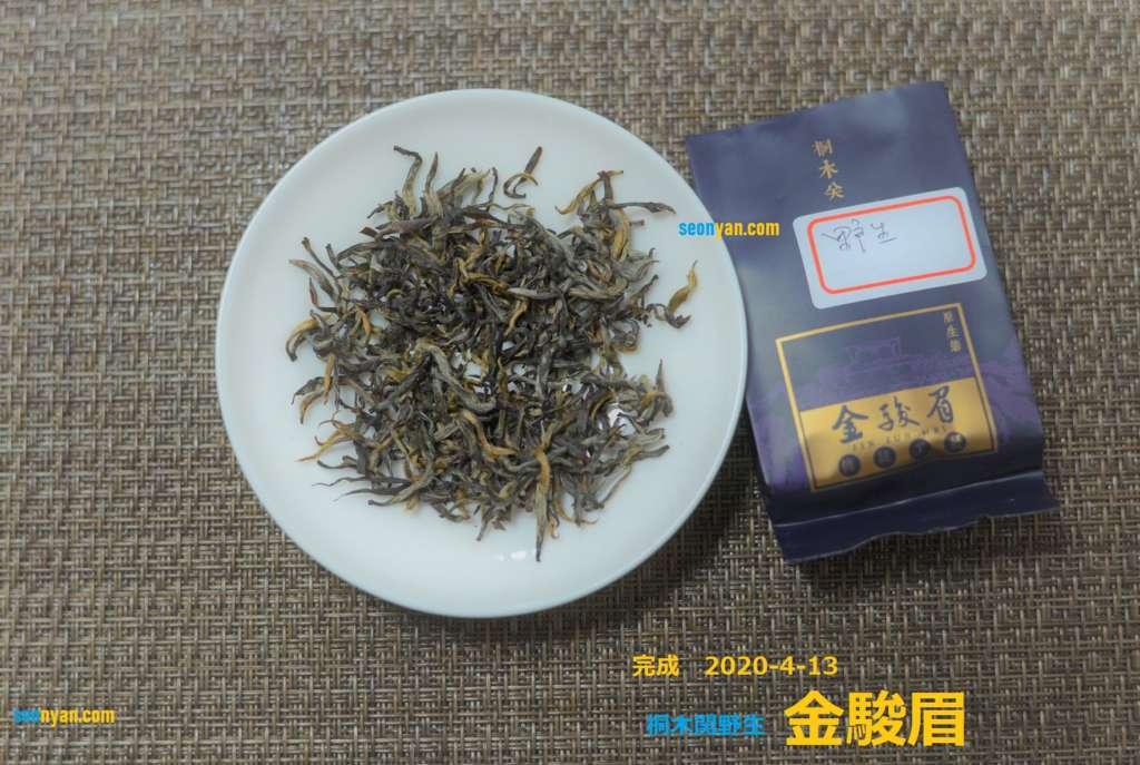 金駿眉の茶葉