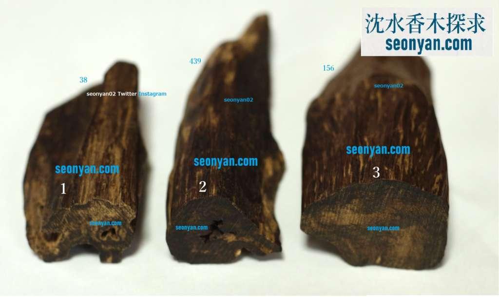 ブログ主所有の沈水香木 断面観察用写真