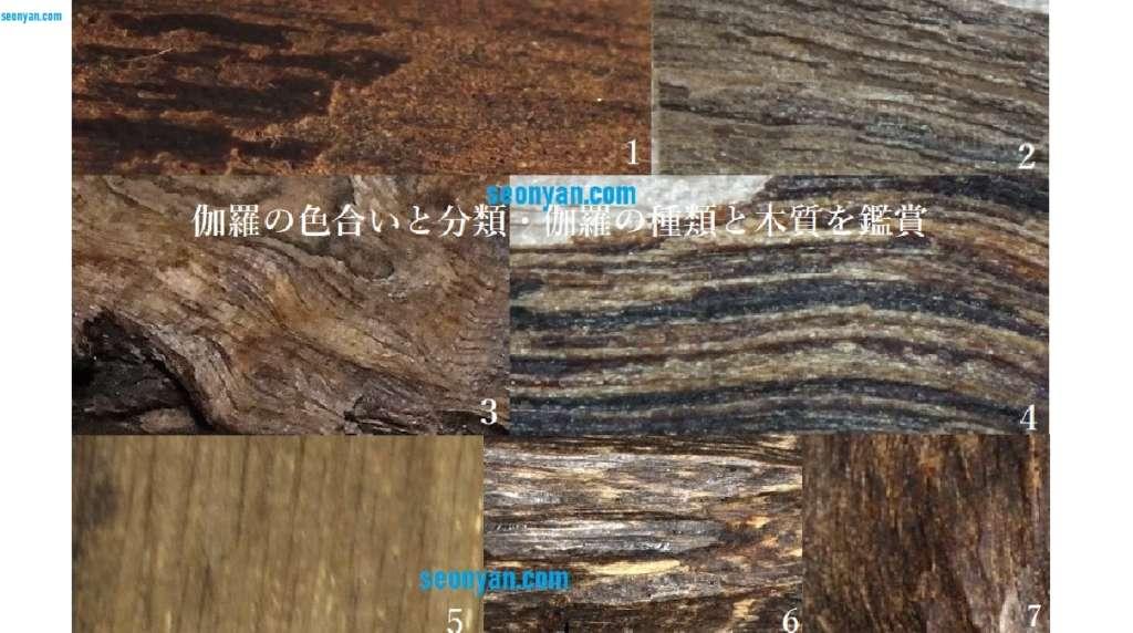 伽羅の色と木目伽羅の木目のアップ画像
