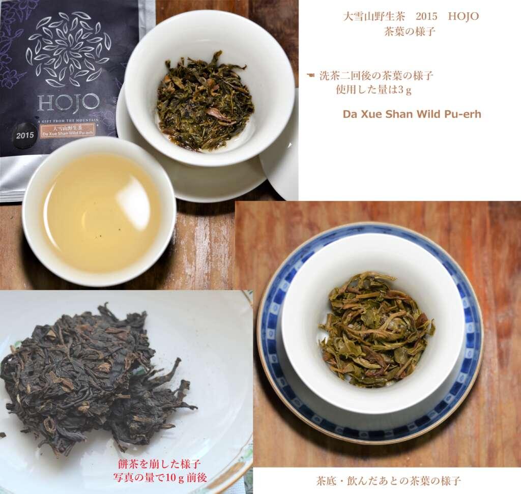 大雪山野生茶2015 茶葉